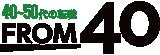 フロム40ロゴ