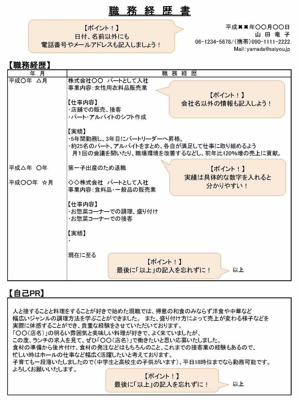 アルバイト 書 職務 経歴